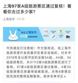 上海97家A级旅游景区通过复核 4家3A景区被摘牌