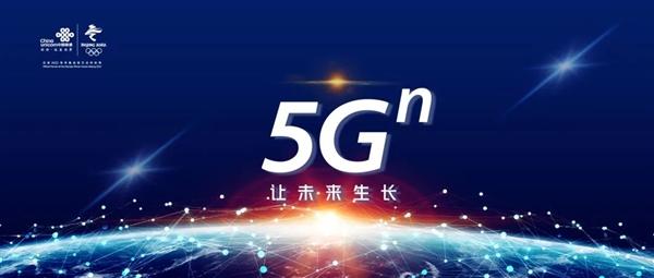 """中国联通:5G手机即将来袭要实现""""四化"""" 尤其价格平民化"""