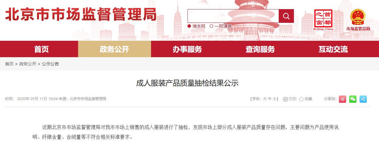 北京抽检21批次不合格服饰产品 zara、coach、范思哲等多个品牌上榜