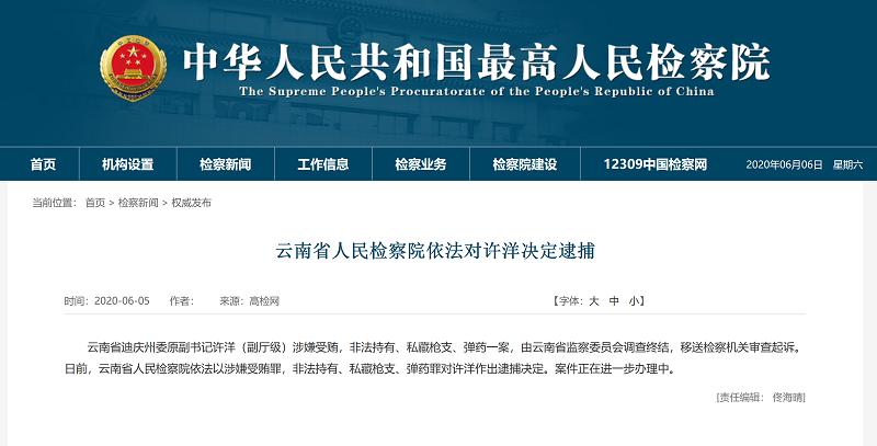云南省人民检察院依法对迪庆州委原副书许洋决定逮捕