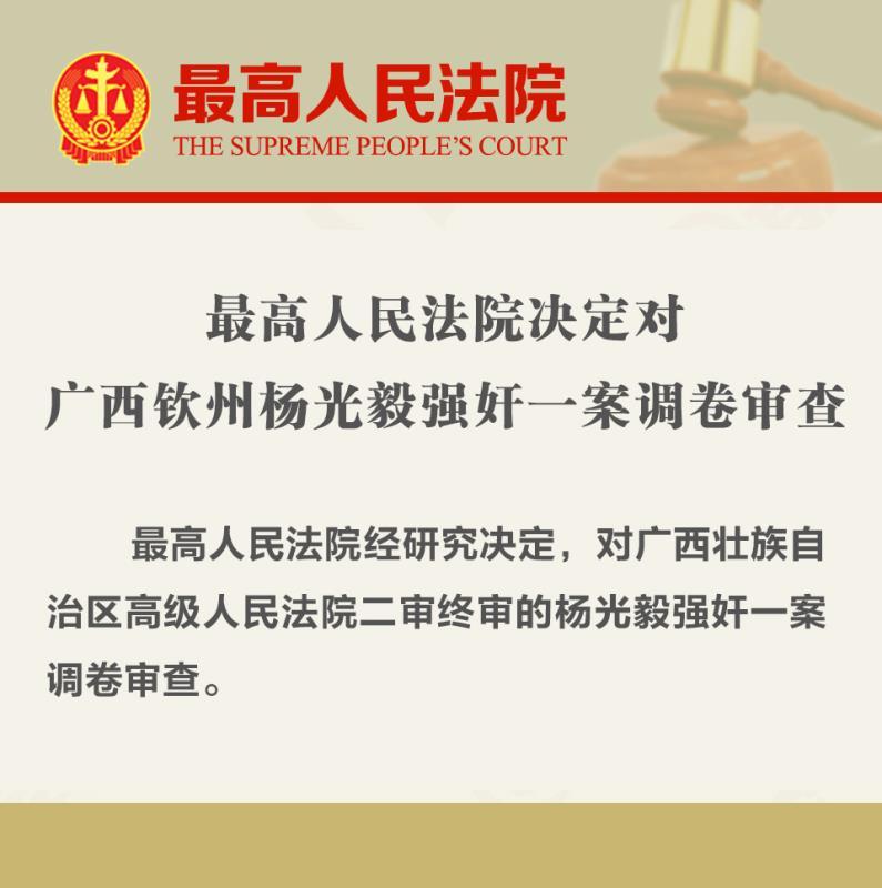 最高人民法院决定对广西钦州杨光毅强奸一案调卷审查