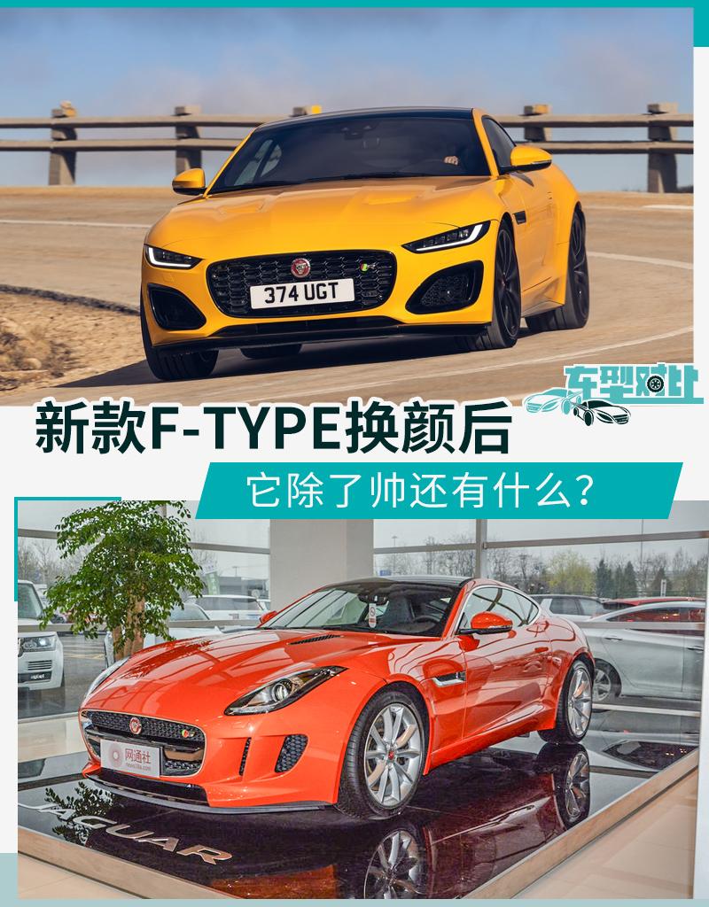 设计风格改变新捷豹F-TYPE是你喜欢的类型吗?