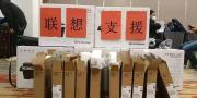 联想集团启动紧急驰援计划,首批IT设备已经抵达武汉