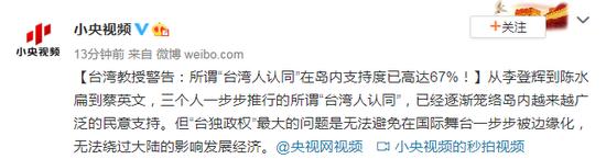 """台教授警告:所谓""""台湾人认同""""在岛内支持度已高达67%"""