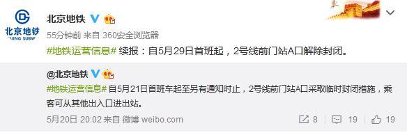 北京地铁:5月29日首班起,北京地铁2号线前门站A口解除封闭