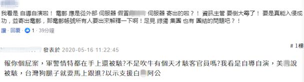 """黑客入侵蔡英文办公室变造""""蔡苏会""""资料?岛内网友:我看是自导自演"""