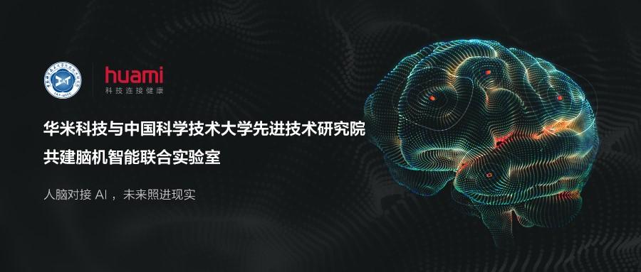 """华米科技与中科大先研院共建""""脑机智能联合实验室""""构建主动健康新模式"""