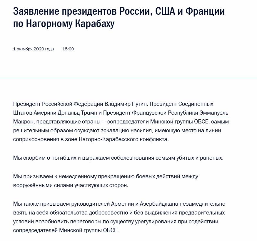 俄美法三国总统就纳卡地区形势发表共同声明