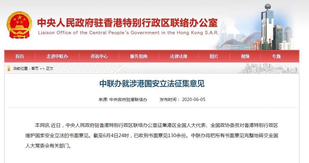 香港中联办就涉港国安立法征集意见