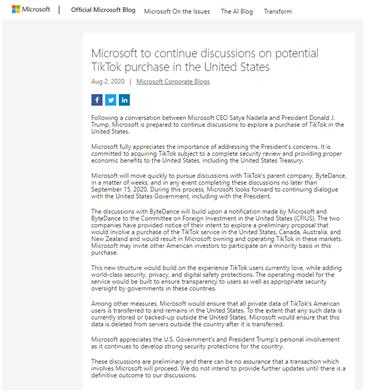 """微软证实谈判收购TikTok声明里还有个""""信息"""":感谢特朗普""""亲自参与"""""""