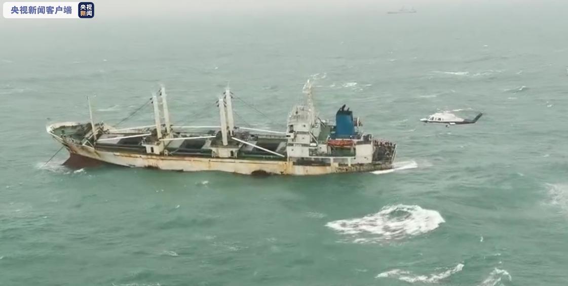 巴拿马籍货船进水倾斜23名船员被困 东海救助局出动全部救起