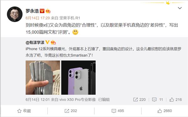 iPhone 12直角中框与锤子的Smartisan T1相似,罗永远做出回应