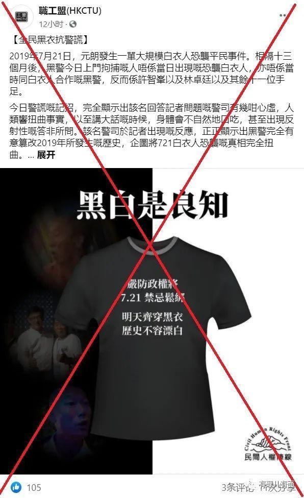 """有理儿有面:震惊,""""职工盟""""未来三年乱港规划被曝光!"""
