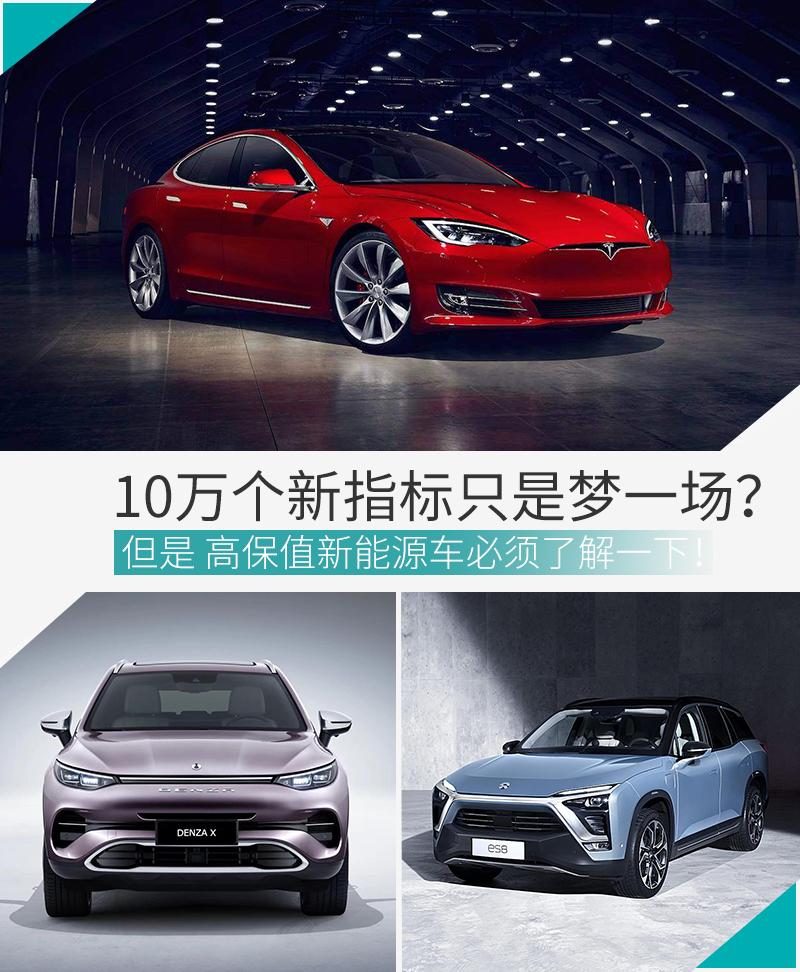 增10万指标是美丽的误会?盘点高保值新能源汽车