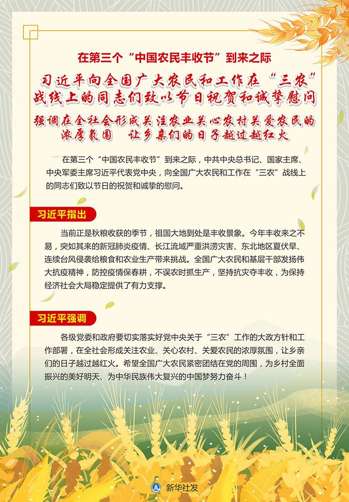 """习近平向全国广大农民和工作在""""三农""""战线上的同志们致以节日祝贺和诚挚慰问"""