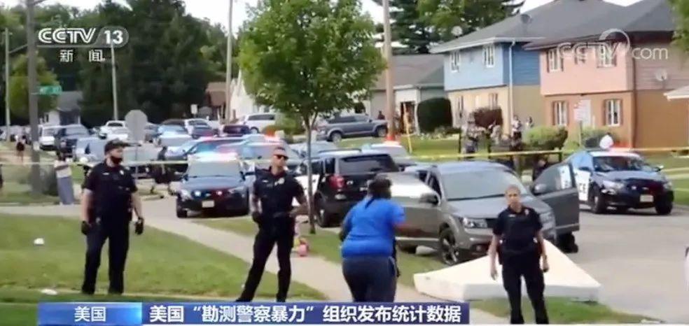《【杏鑫娱乐app登录】5月25日至8月22日,美国警察只有3天没杀人》