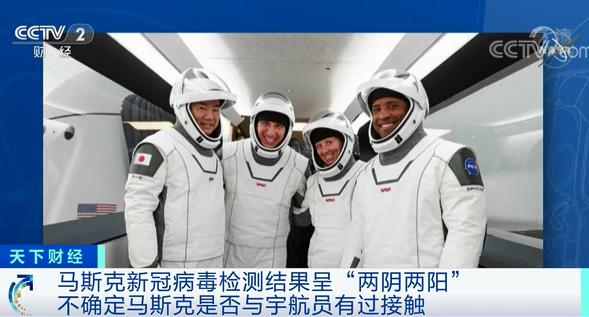 马斯克自曝新冠病毒检'测'阳性!同一天,SpaceX【也传来】大新<闻>→ 第3张