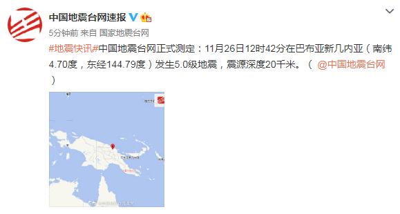 usdt充值接口(caibao.it):巴布亚新几内亚发生5.0级地震,震源深度20'千'米