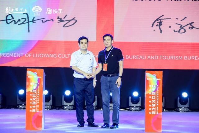 河南都市频道直播_豫见快手 嗨在洛阳 首届快手网红文旅大会正式启动