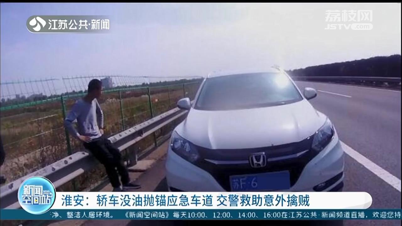 轿车没油抛锚应急车道 交警意外发现:司机是偷车贼,车是被盗车