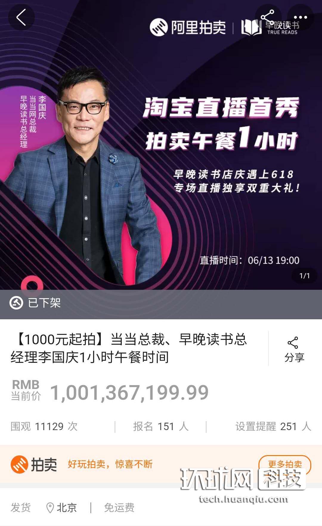 李国庆:因有人恶意抬价至10亿元 午餐一小时将重拍