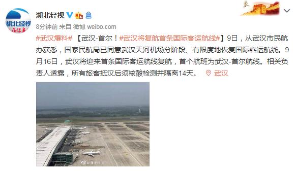 武汉市民航办:武汉将复航首条国际客运航线