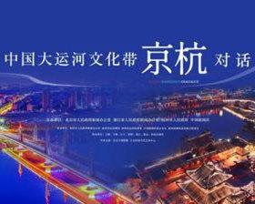 2020太阳集团娱乐网址首页大运河底蕴带京杭开展对话活动