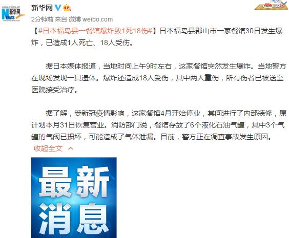 """焦作市山阳论坛:""""日本福""""岛县一餐馆爆炸致1死18伤"""