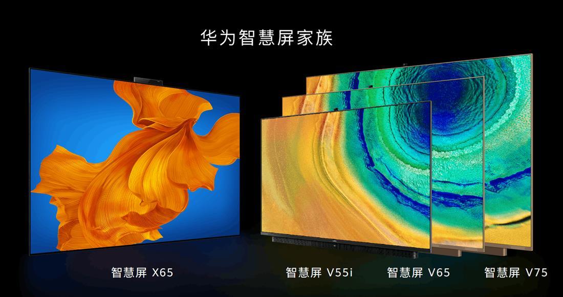 华为智慧屏V55i开启全场景智慧生活售价3799元