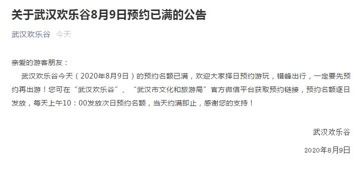 刚刚官宣,大武汉旅游年卡顺延146天使用