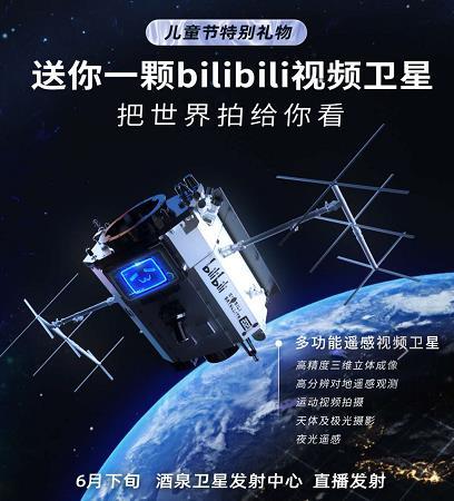 哔哩哔哩视频卫星拟6月下旬发射 将用于B站科普