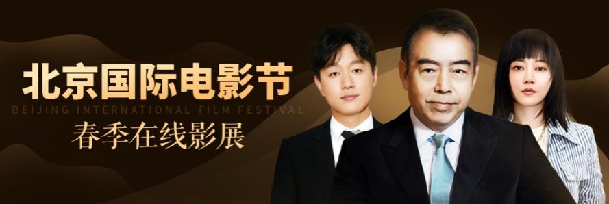 北京国际电影节联合爱奇艺举办在线影展 《婚姻故事》将线上限量展映