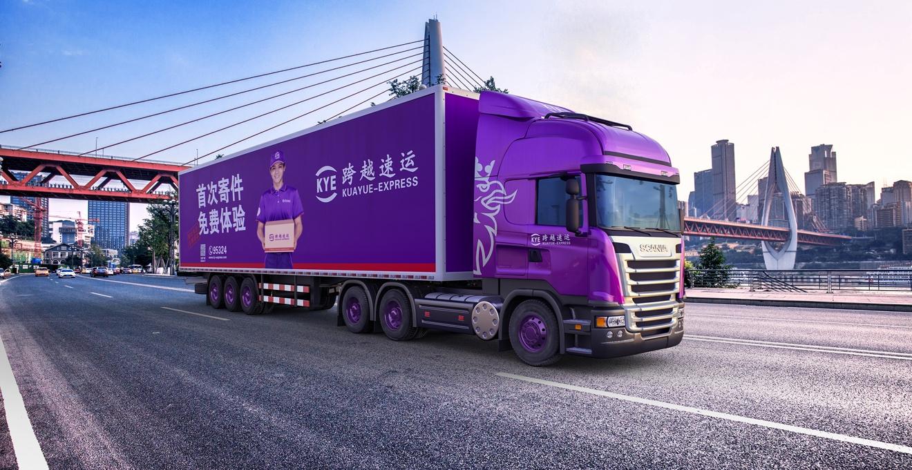 京東物流攜手跨越速運 企業級快遞進軍消費市場