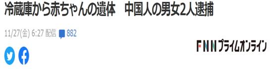usdt自动充值(caibao.it):嫌哭声太吵?日媒:「将男婴遗」体放冰箱冷冻,中国籍男女在日被捕 第1张