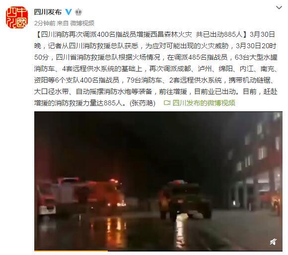 四川消防再次调派400名指战员增援西昌森林火灾共已出动885人