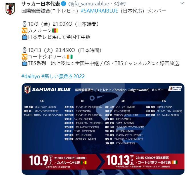 日本男足新一期名单宣布,均为在欧洲联赛效力的留洋球员