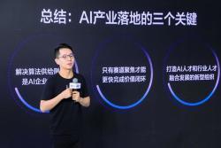 旷视CEO印奇:没有真实价值的AI将被淘汰