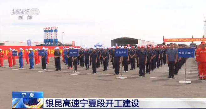 寧夏:銀昆高速寧夏段開工建設 全長237公里 建設工期4年