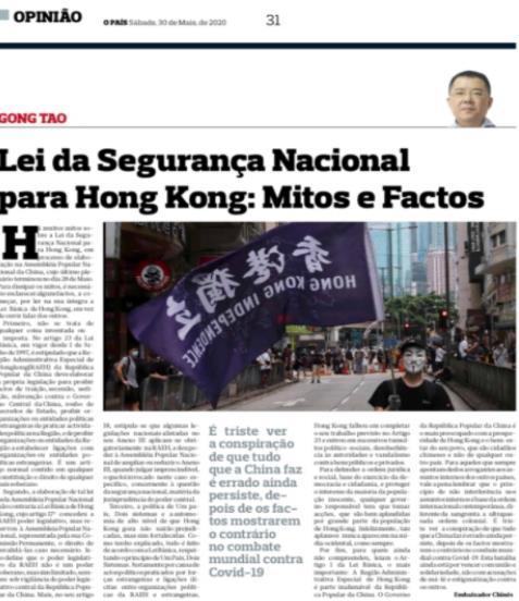 """驻安哥拉大使龚韬在安媒体发表《所谓""""香港国安法""""——传言与真相》署名文章"""