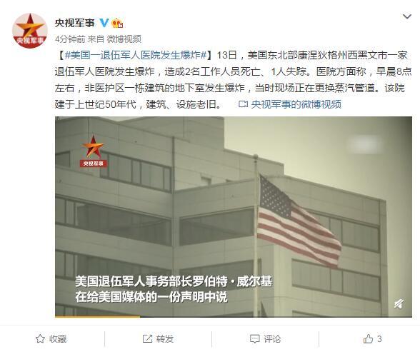 美国一退伍军人医院发生爆炸,已致2名工作人员殒命、1人失踪