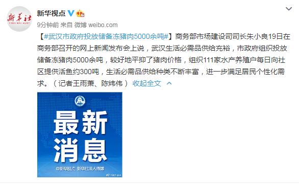 商务部:武汉市政府投放储备冻猪肉5000余吨