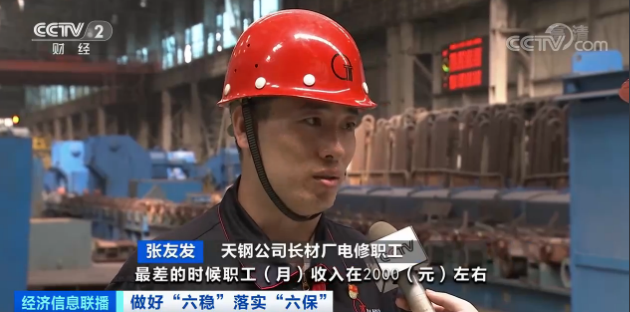 """从月亏7亿元,到盈利5.5亿元!这家钢铁巨头""""涅槃重生""""了!"""
