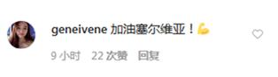 塞尔维亚总统社交媒体上连续发文感谢中国援助,两国网友暖心互动插图4
