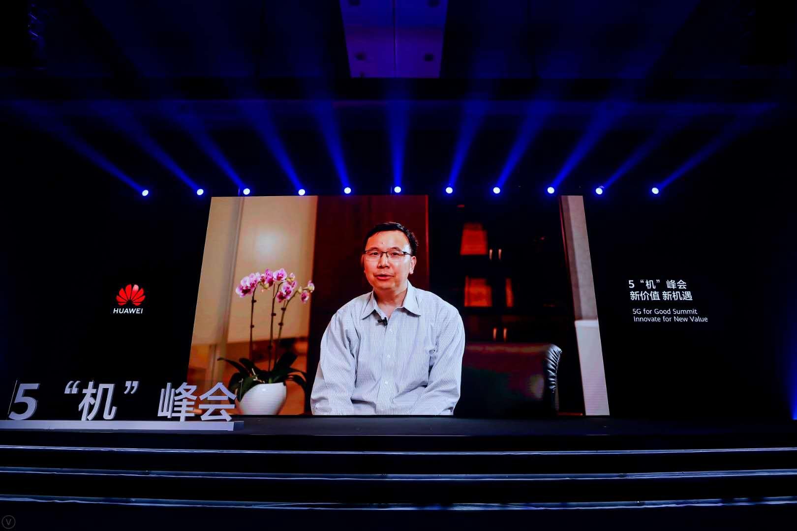华为杨超斌:预计今年年底中国将建设80万5G基站