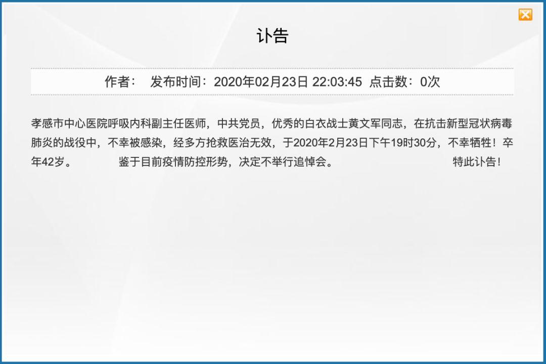 最新xp系统湖北孝感医生黄文军殉职,