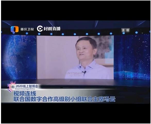 重庆智博会  马云:数字化会真正撬动中国的内需