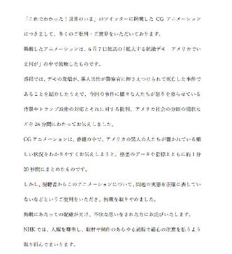 日本NHK播放丑化黑人动画 节目组和NHK的轮番道歉,网友却并不买账