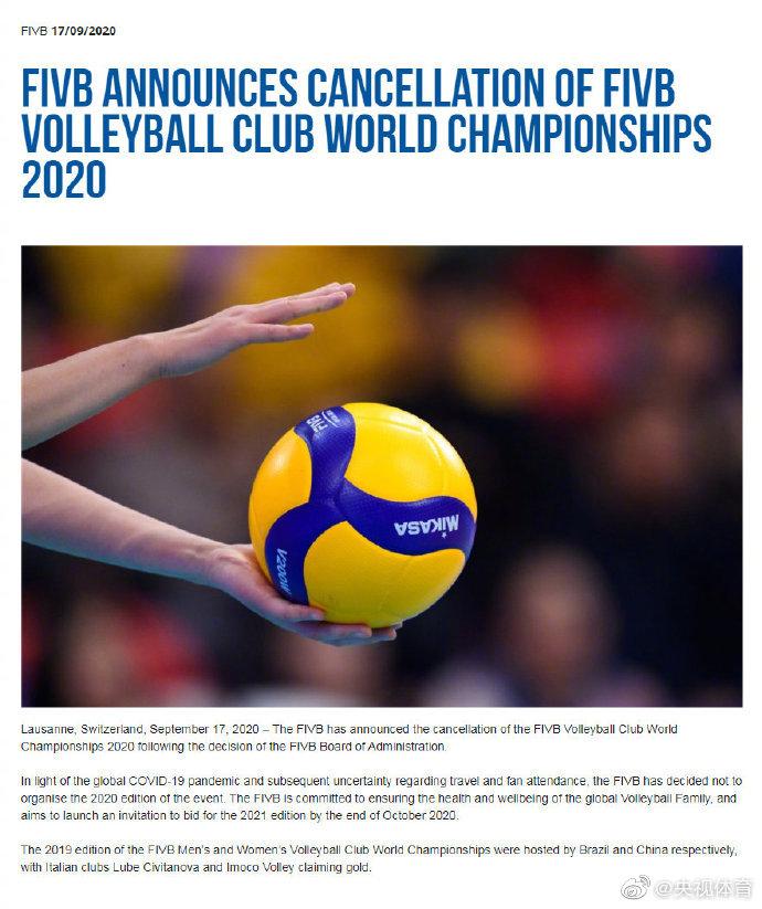 官方:国际排联作废2020排球世俱杯