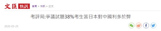 """香港""""高考""""争议历史题结果公布:38%考生选1900—1945年日本对中国利多于弊,教育局发声!"""
