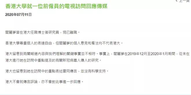 allbet gaming官网:港大前雇员跑美国抹黑中国,外籍院长站出来了!  第3张